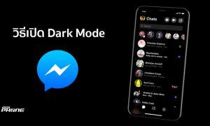 วิธีเปิด Dark Mode ในแอพ Facebook Messenger