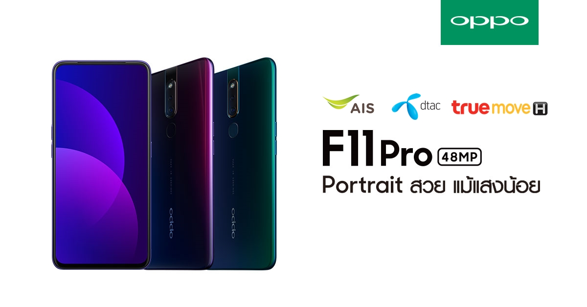 Consolidating advances for OPPO F11 Pro from 3 AIS mobile camps