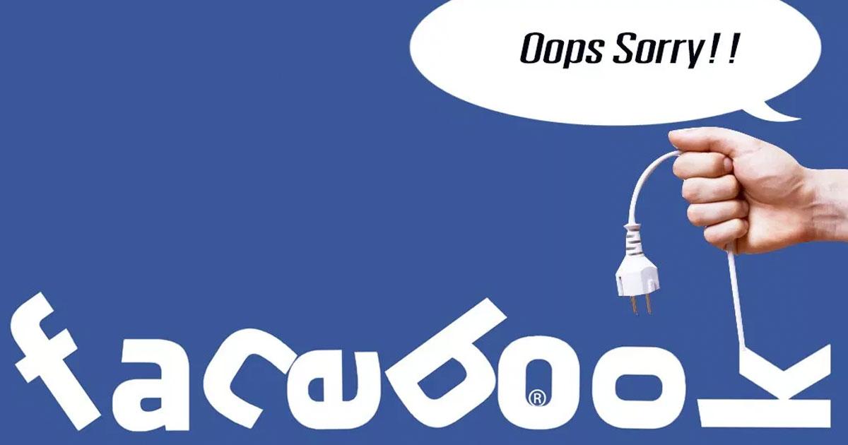 Facebook ล่ม