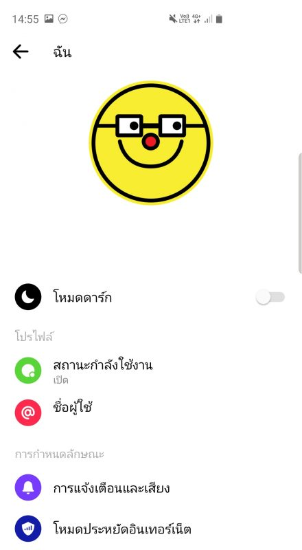 Facebook Messenger App Dark Mode
