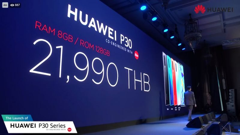 Huawei P30 ราคา