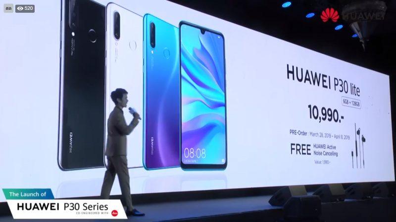 Huawei P30 Lite ราคา