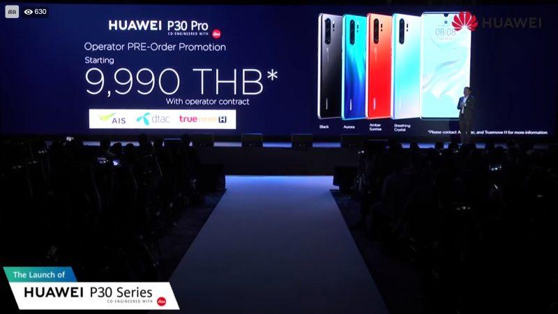 Huawei P30 Pro ราคาพิเศษ