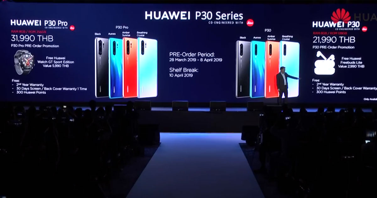 Huawei P30 Series ราคา