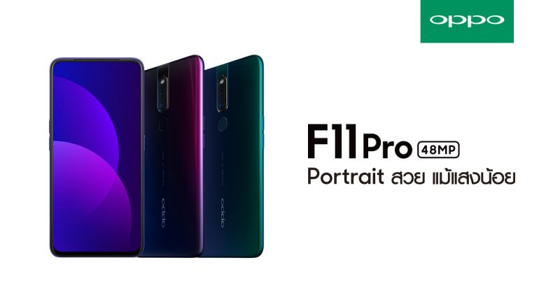 OPPO F11 Pro ทรู