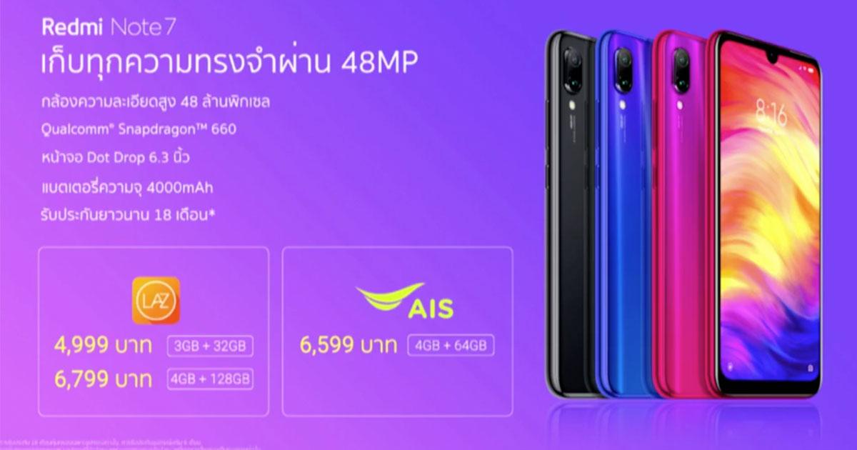 Redmi Note 7 ราคา