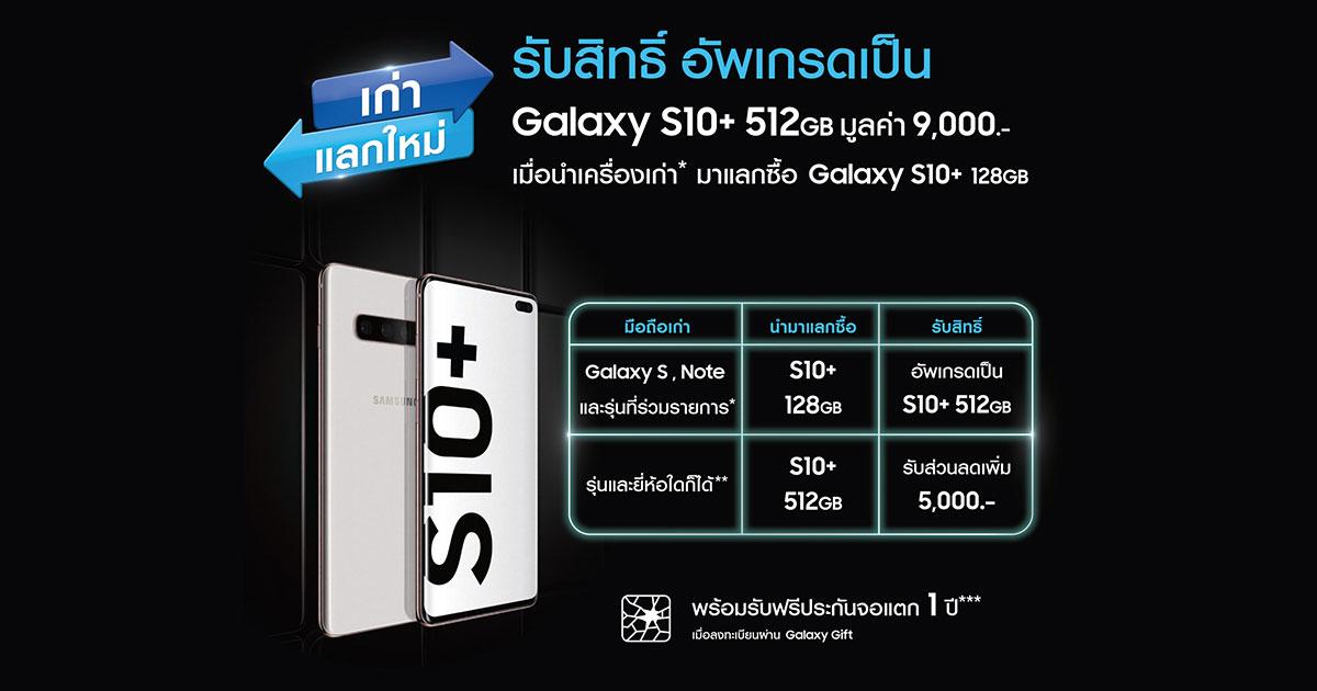 Samsung Galaxy S10+ Trade in