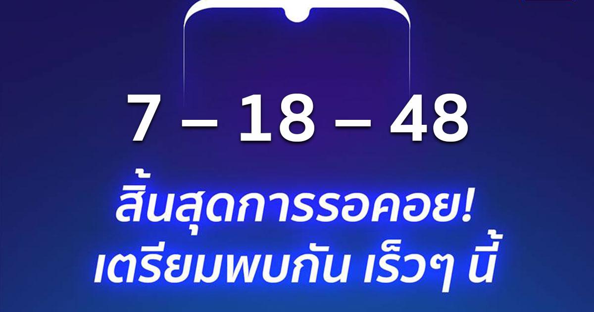 Redmi Note 7 Teaser