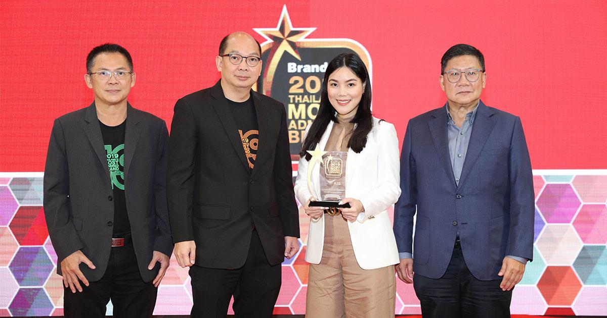 AIS คว้ารางวัล Thailand's Most Admired Brand & Company ครองใจผู้บริโภคชาวไทยต่อเนื่องยาวนานถึง 19 ปี
