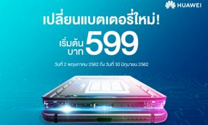 เปลี่ยนแบต Huawei
