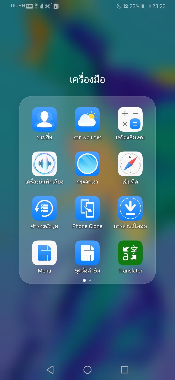 Huawei P30 Screenshot (12)