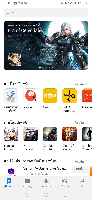 Huawei P30 Screenshot (14)