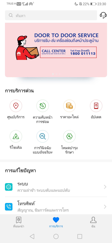 Huawei P30 Screenshot (16)
