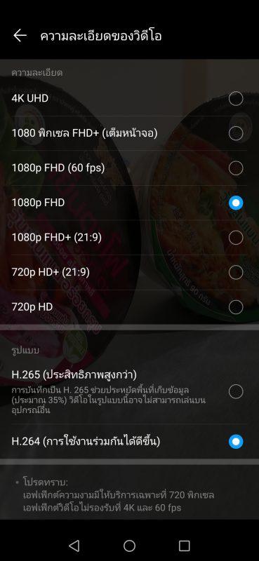 Huawei P30 Screenshot