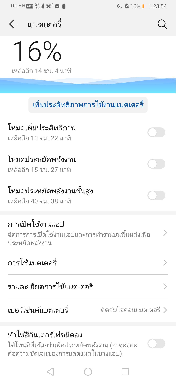 Huawei P30 Screenshot (29)