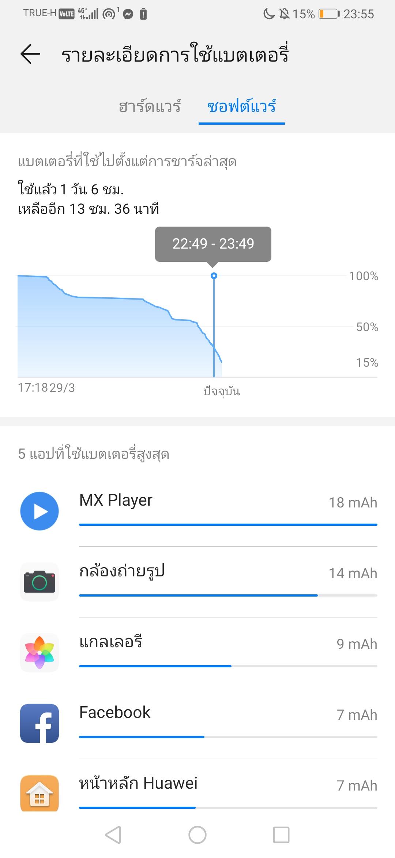 Huawei P30 Screenshot (30)