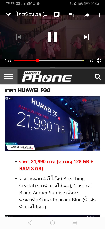 Huawei P30 Screenshot (35)