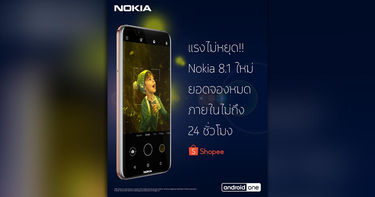 Nokia 8.1 hot Pre-Order at Shopee