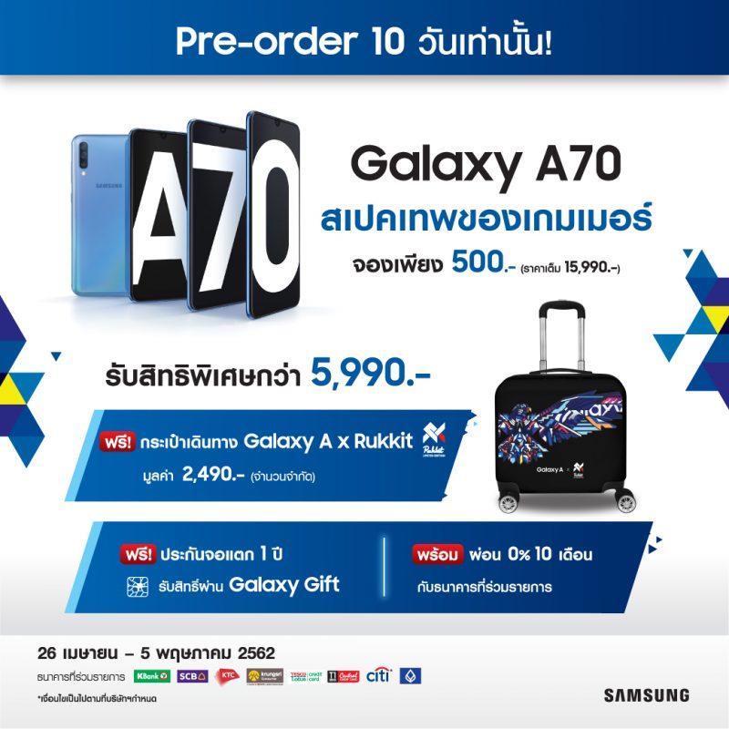 Samsung Galaxy A70 Pre-booking