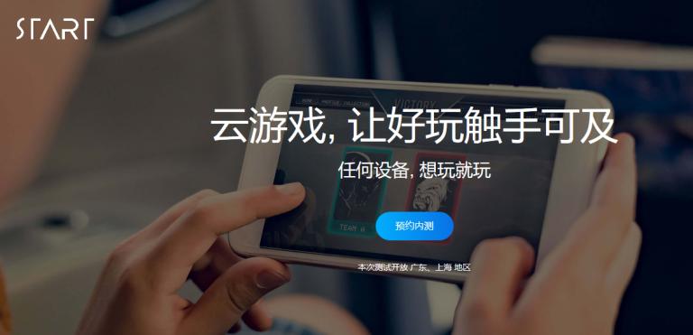 Tencent Start Game Streaming