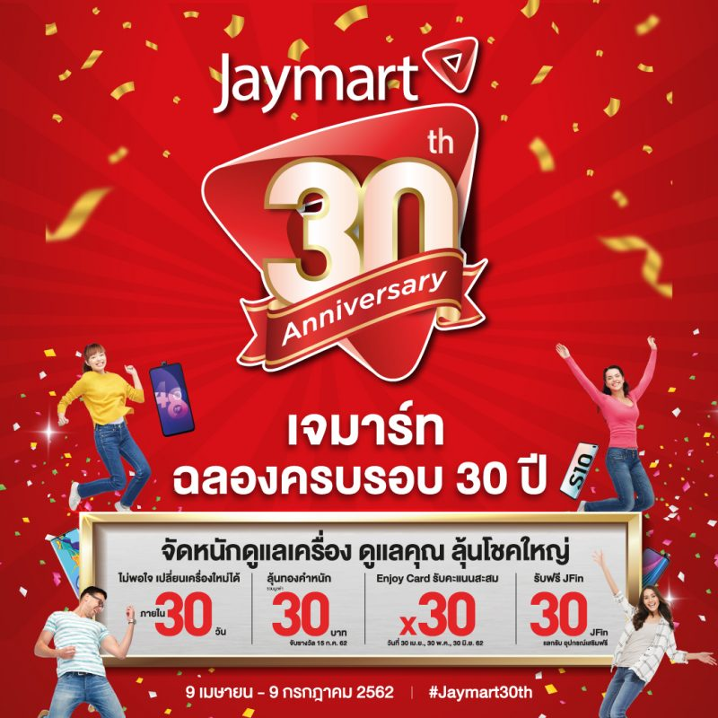 jaymart 30th anniversary campaign