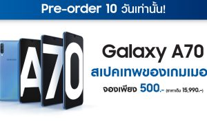 samsung galaxy a70 pre-booking