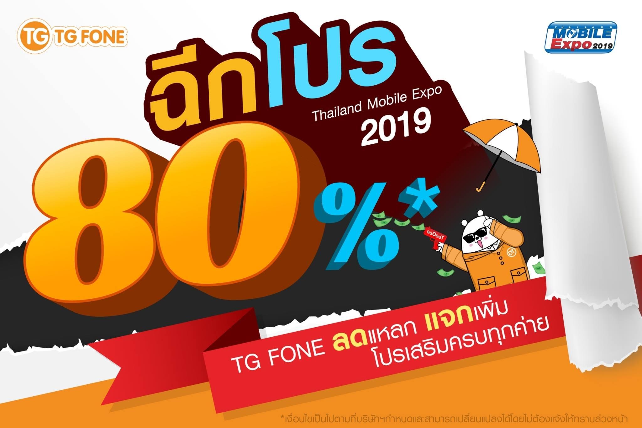 โปร TG FONE งาน Mobile Expo 2019 กลางปี