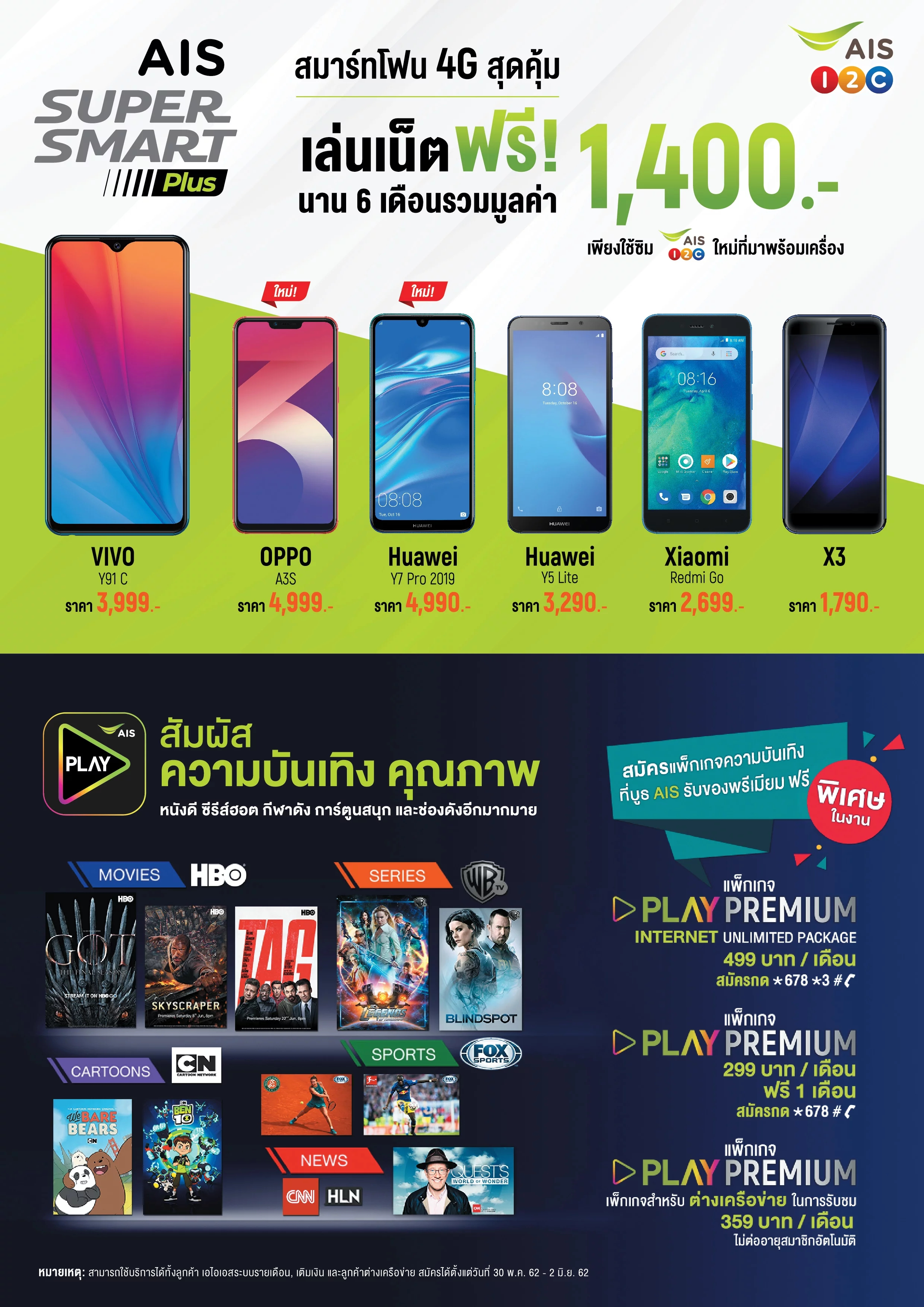 AIS Hot Deal Smartphone at Mid TME 2019 – 9