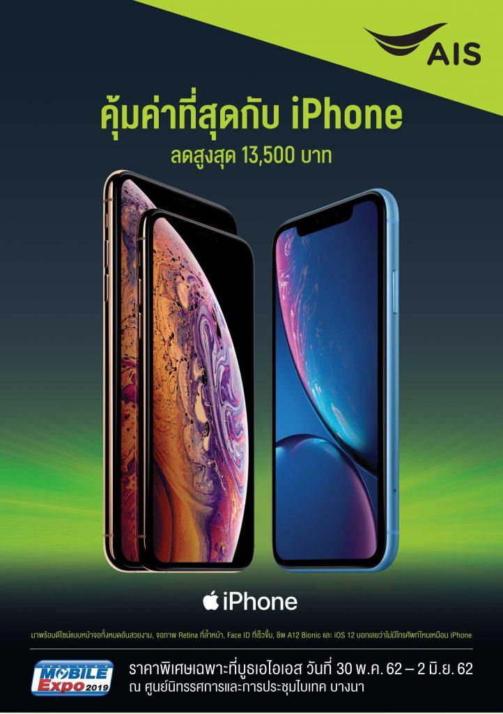 AIS Hot deal iPhone iPad TME Mid 2019