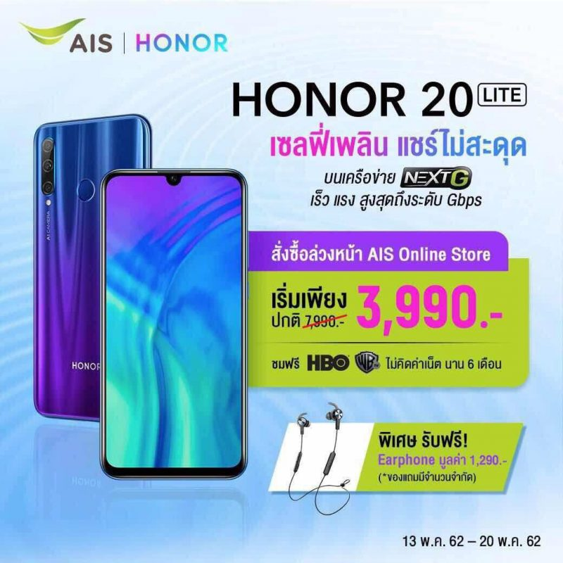 Honor 20 Lite Pre-order promotion