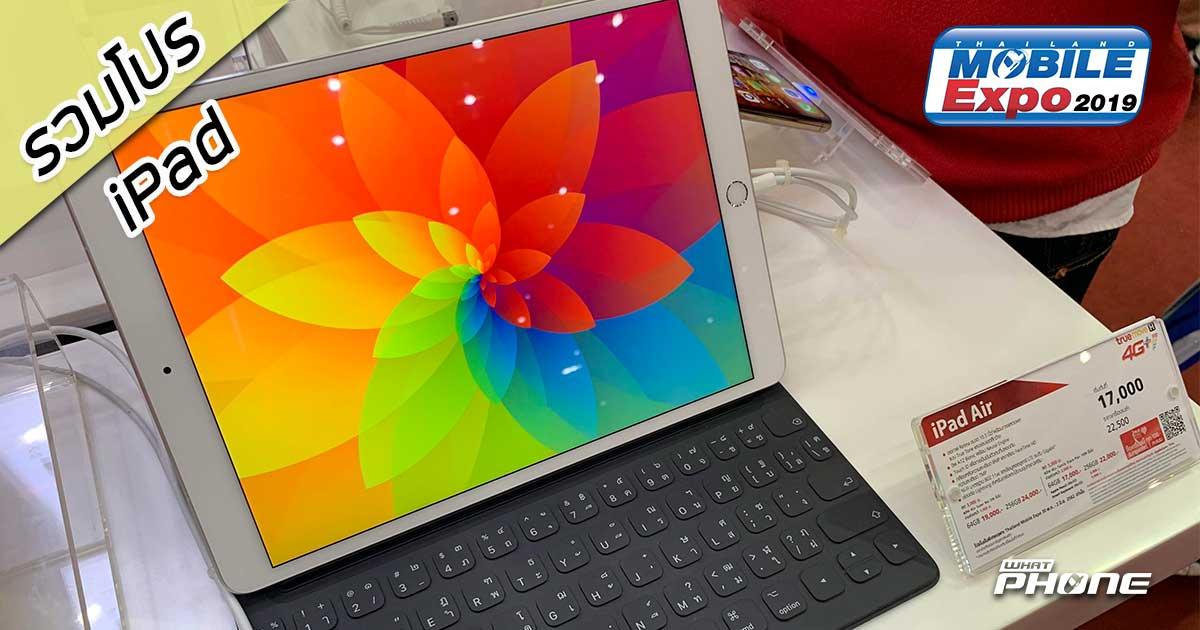 All-iPad-promotion-Mid-TME-2019