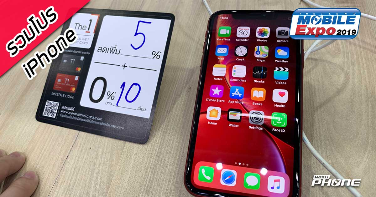All-iPhone-promotion-Mid-TME-2019