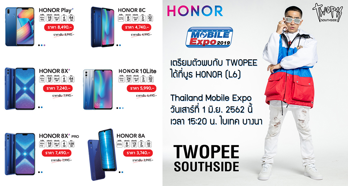 HONOR-TME-Promotions-header