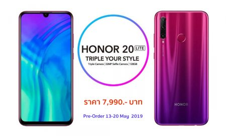 Honor 20 Lite