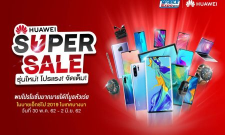 Promotions Huawei TME 2019 may