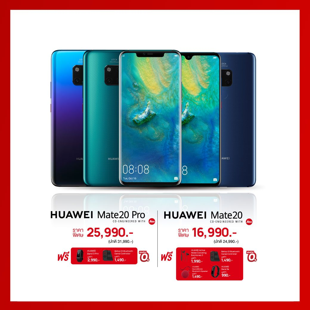 Promotions Huawei TME 2019 may 04