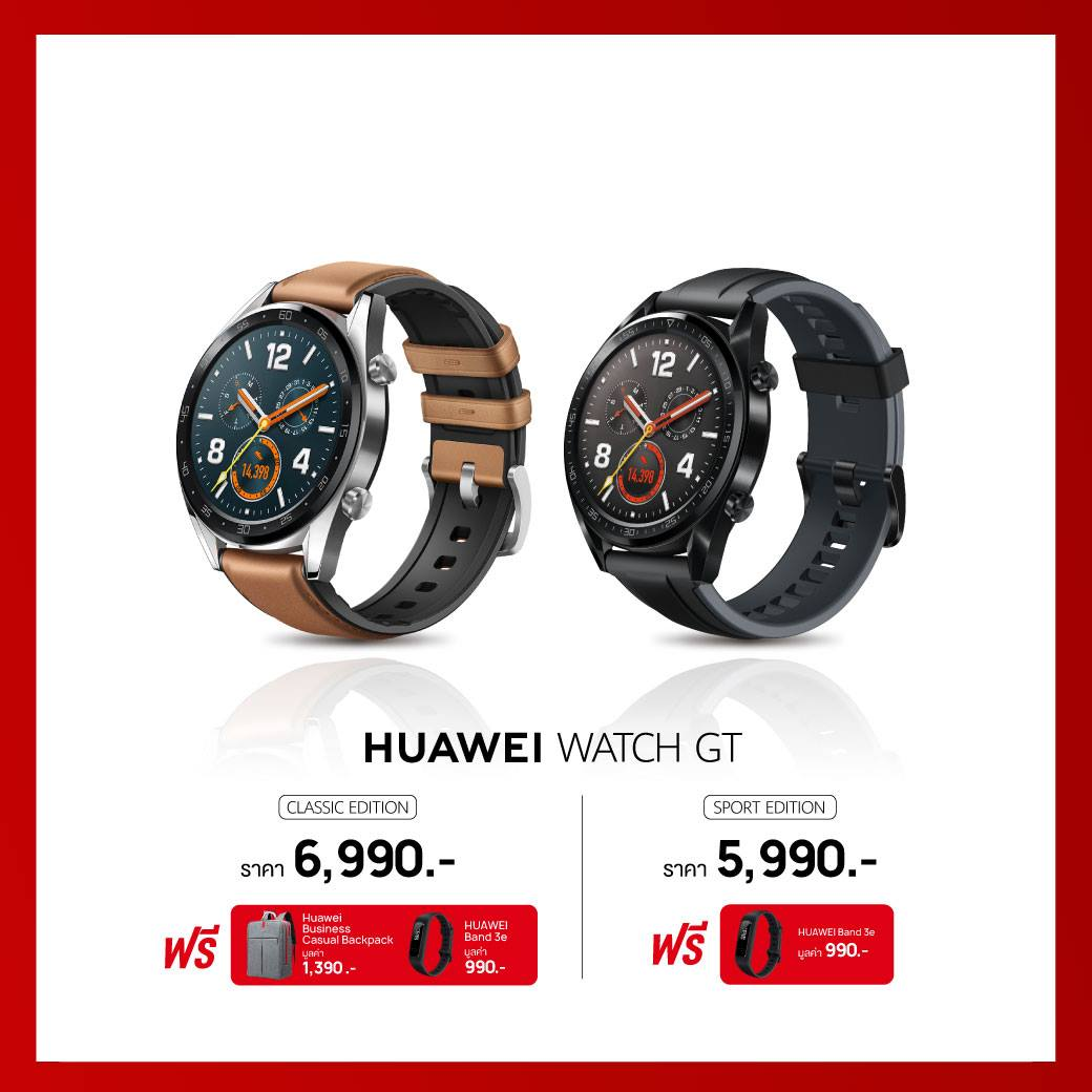 Promotions Huawei TME 2019 may 07