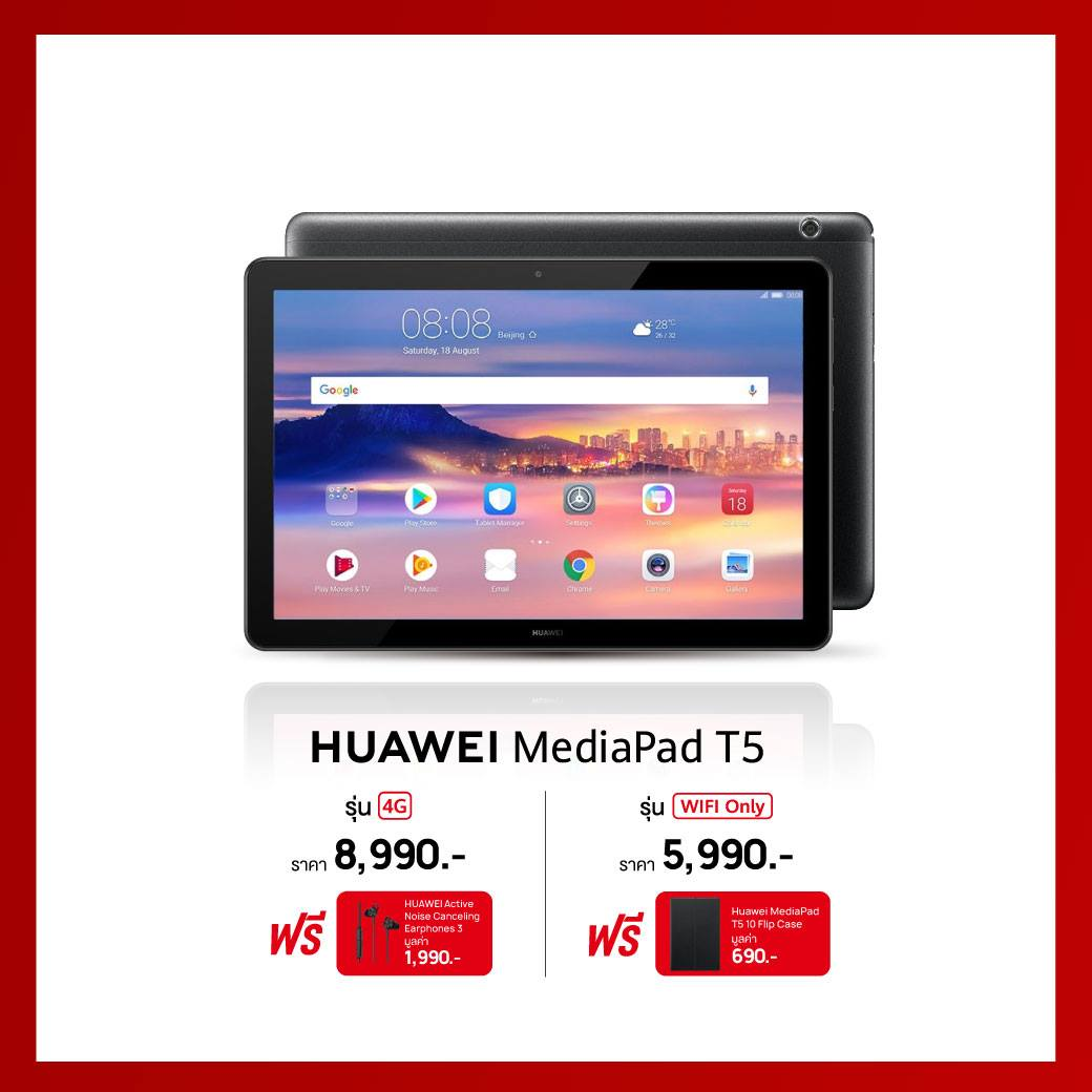 Promotions Huawei TME 2019 may 10