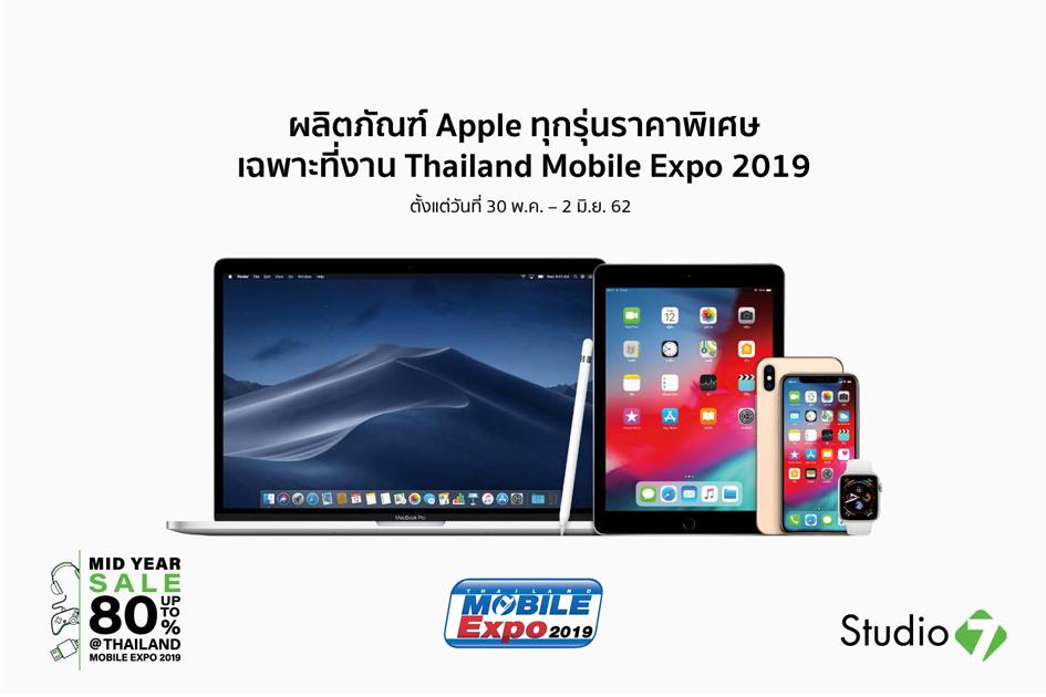 โปรโมชั่น Apple บูธ Studio7 TME 2019 May