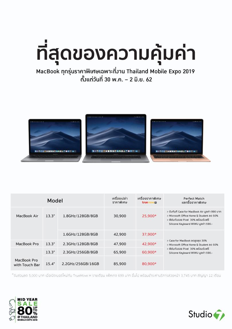 โปรโมชั่น MacBook Studio7 TME 2019 May