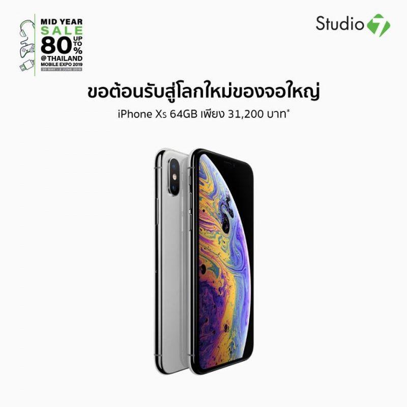 โปรโมชั่น iPhone บูธ Studio 7 TME 2019 May