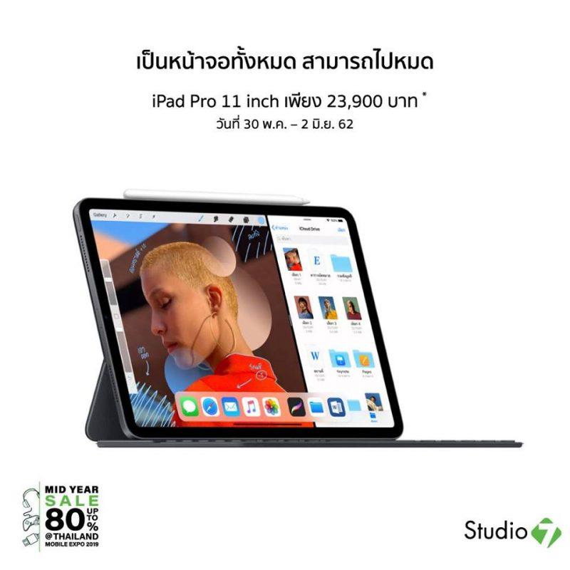 โปรโมชั่น Apple บูธ Studio 7 TME 2019 May
