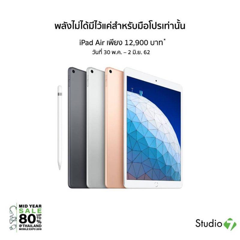 โปรโมชั่น ipad บูธ Studio 7 TME 2019 May