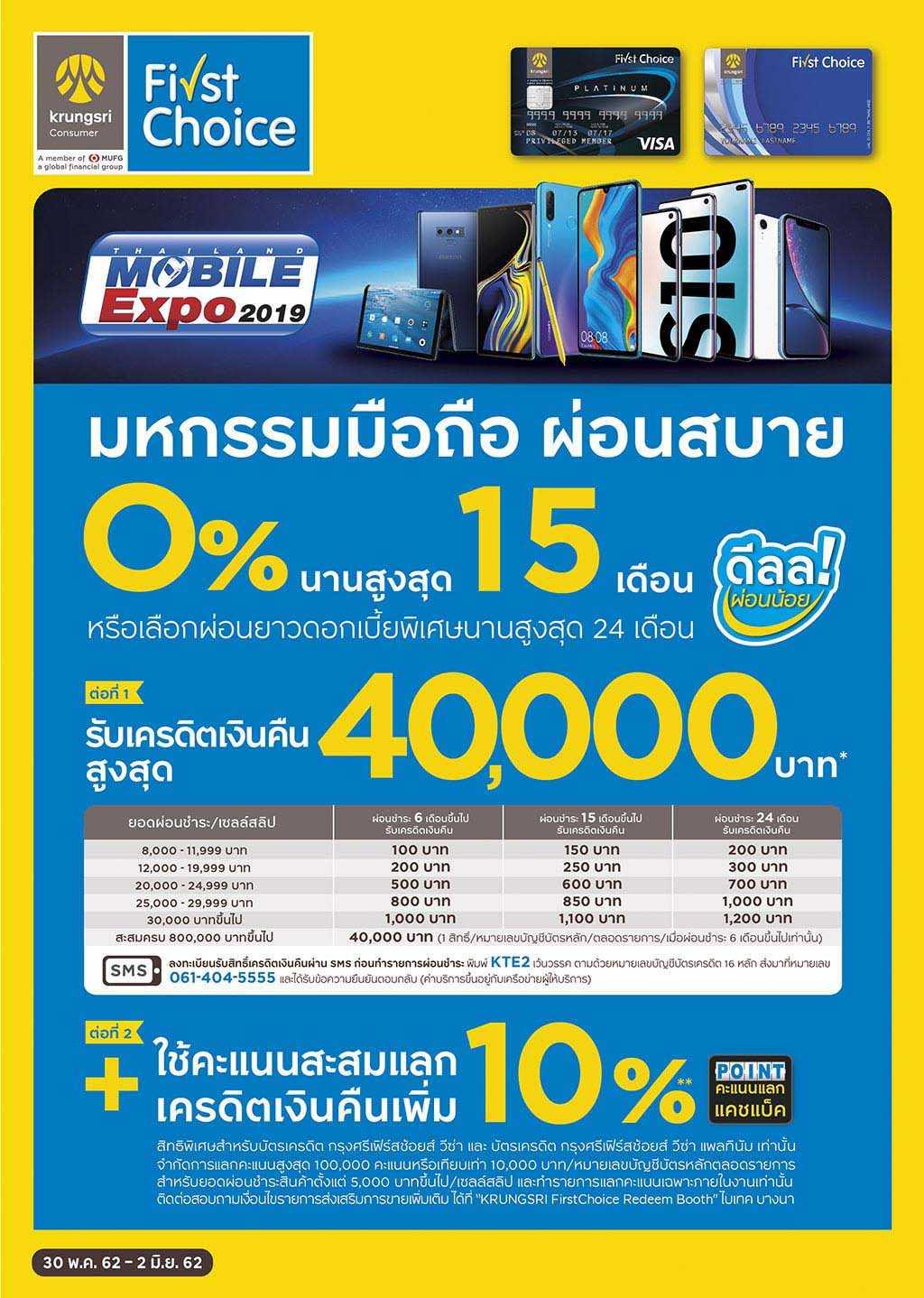 Thailand-Mobile-Expo-ORIGINAL-SIZE-Q2-05-2019-ONLINE-PAGE