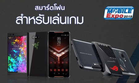 Gaming Phone TME 2019 mid year