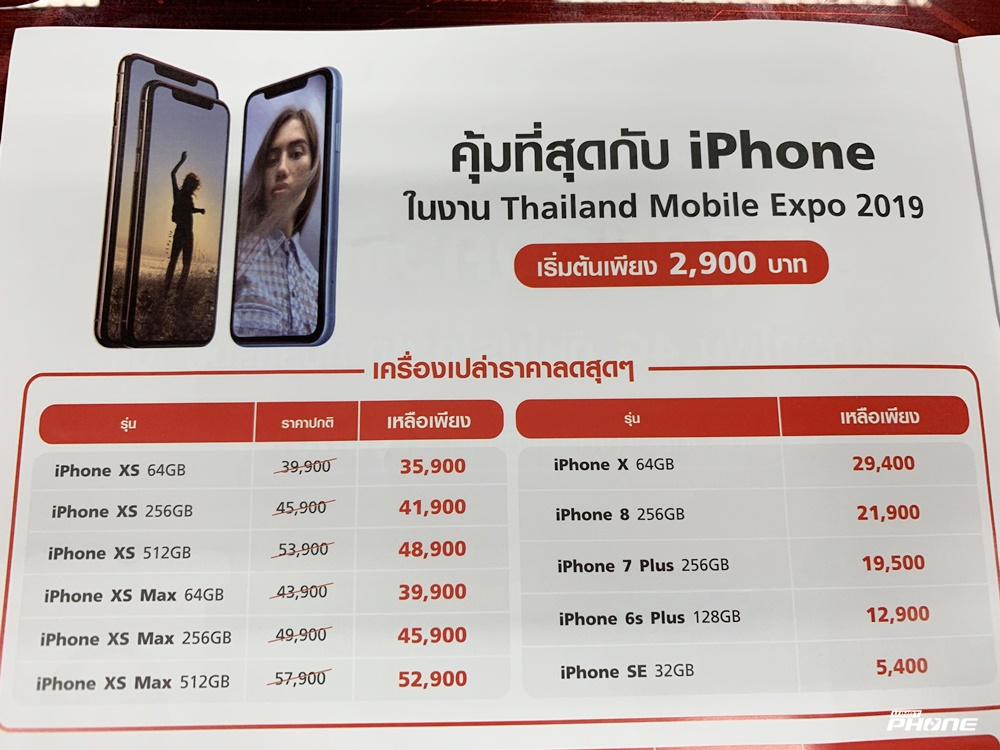 iPhone Mid TME 2019 Promotion (4)