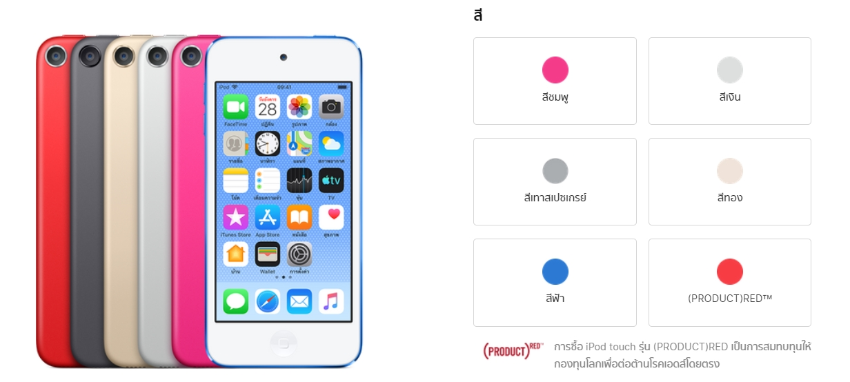 iPod Touch 2019 Color
