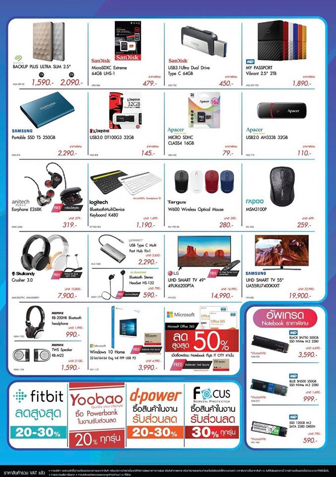 promotion IT CITY TME 2019 may 02