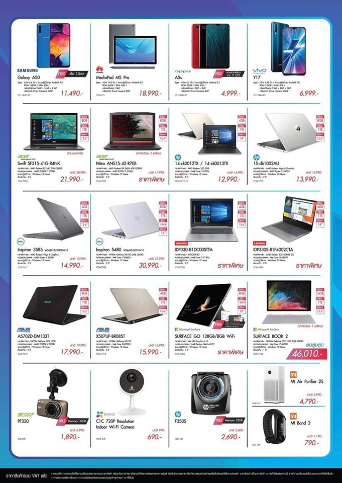 promotion IT CITY TME 2019 may 04