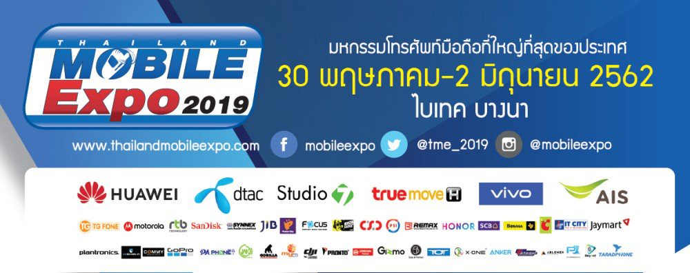 promotion-official tme 2019 may